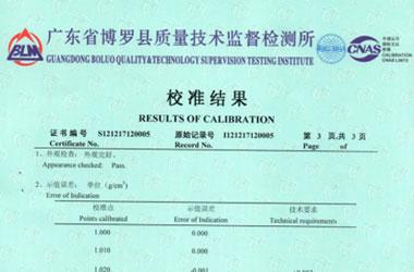 光学仪器计量证书报告结果页图片