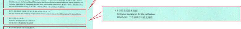 光学仪器校准证书报告说明页