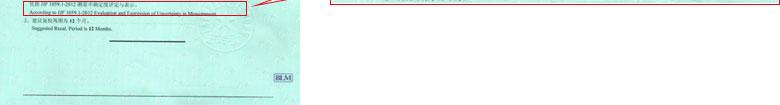 光学仪器校准证书报告结果页