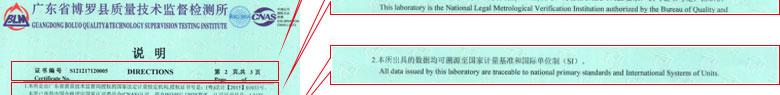 化学仪器检定证书报告说明页