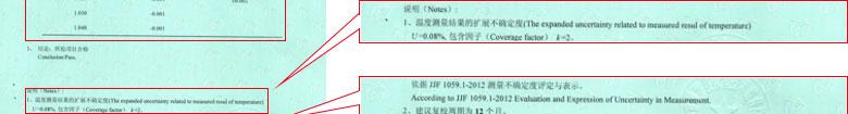 化学仪器检定证书报告结果页