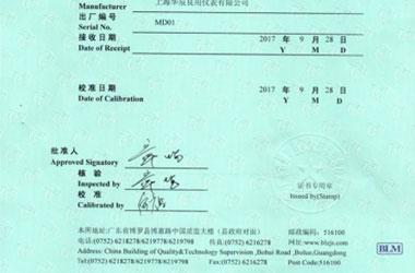 化学仪器检定证书报告首页图片