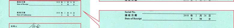 化学仪器计量证书报告首页