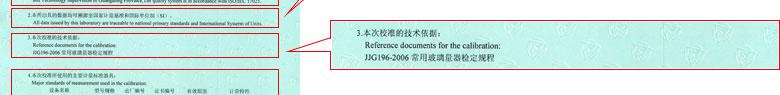 化学仪器计量证书报告说明页