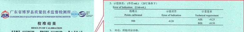 化学仪器计量证书报告结果页