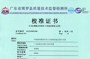 化学仪器计量证书报告首页图片
