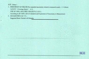 化学仪器计量证书报告结果页图片