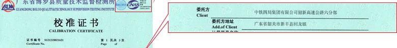 化学仪器校准证书报告首页