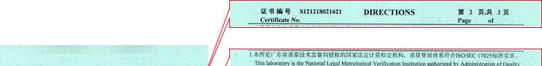 化学仪器校准证书报告说明页