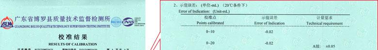 化学仪器校准证书报告结果页