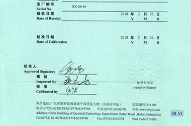 化学仪器校准证书报告首页图片