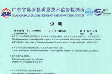 化学仪器校准证书报告说明页图片