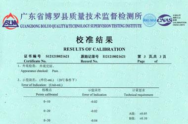 化学仪器校准证书报告结果页图片