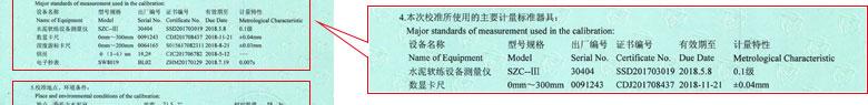 搅拌站检定证书报告说明页
