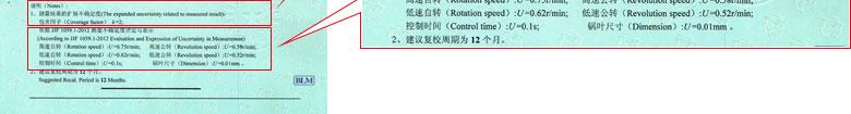 搅拌站检定证书报告结果页