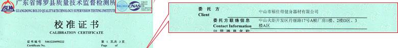 建材仪器检定证书报告首页