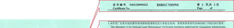 建材仪器检定证书报告说明页