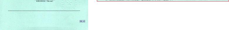 建材仪器检定证书报告结果页