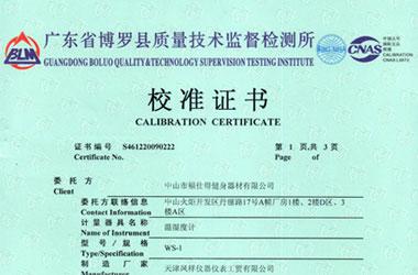 建材仪器检定证书报告首页图片