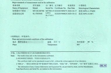 建材仪器检定证书报告说明页图片