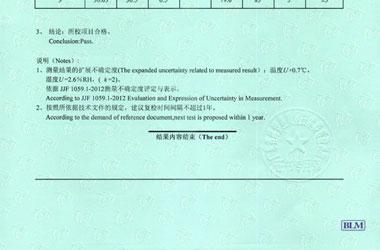 建材仪器检定证书报告结果页图片