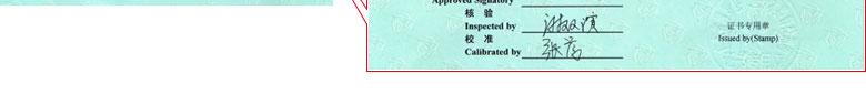几何量仪器检定证书报告首页