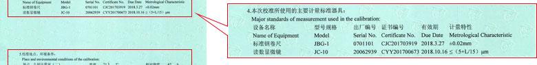 几何量仪器检定证书报告说明页