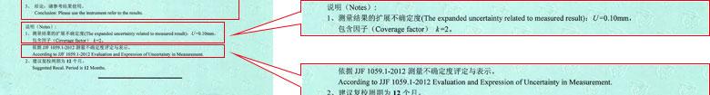 几何量仪器检定证书报告结果页