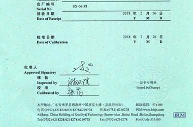 几何量仪器检定证书报告首页图片