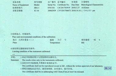 几何量仪器检定证书报告说明页图片