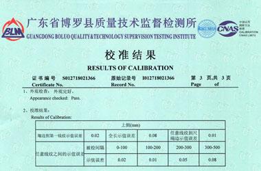 几何量仪器检定证书报告结果页图片
