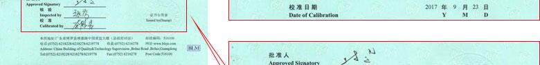 几何量仪器计量证书报告首页