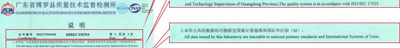几何量仪器计量证书报告说明页