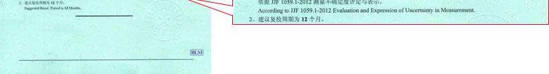 几何量仪器计量证书报告结果页