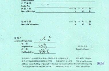 几何量仪器计量证书报告首页图片