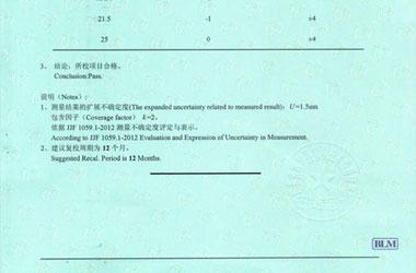 几何量仪器计量证书报告结果页图片