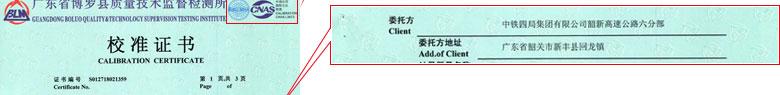 建筑工程仪器检定证书报告首页