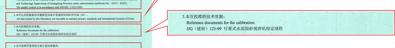 建筑工程仪器检定证书报告说明页