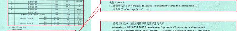 建筑工程仪器检定证书报告结果页