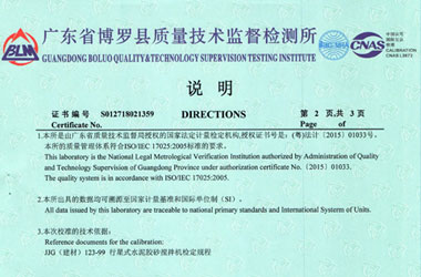 建筑工程仪器检定证书报告说明页图片
