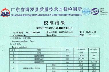 建筑工程仪器检定证书报告结果页图片
