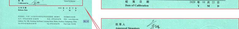 流量计检定证书报告首页
