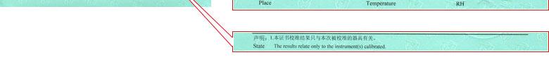流量计检定证书报告说明页