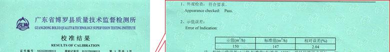 流量计检定证书报告结果页