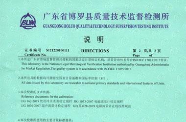 流量计检定证书报告说明页图片