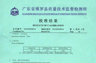 流量计检定证书报告结果页图片