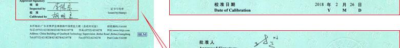 力学仪器检定证书报告首页