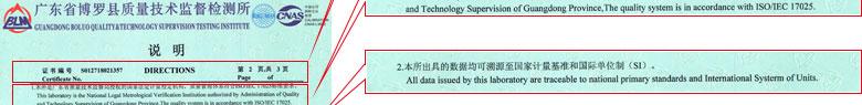 力学仪器检定证书报告说明页