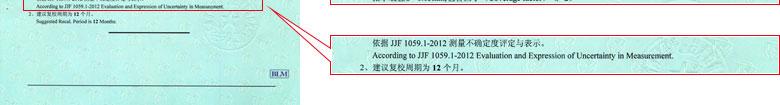 力学仪器检定证书报告结果页