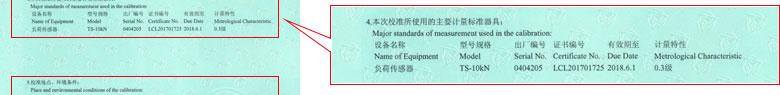 力学仪器计量证书报告说明页